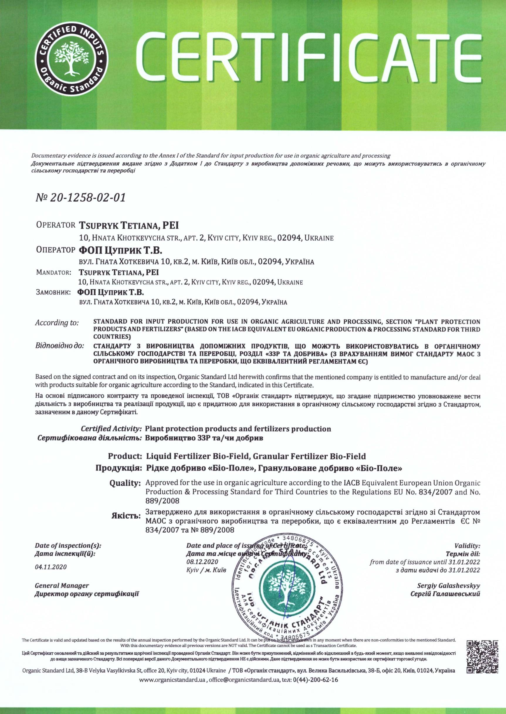 Certificates - Organic Fertilizer (Granular & Liquid) - The